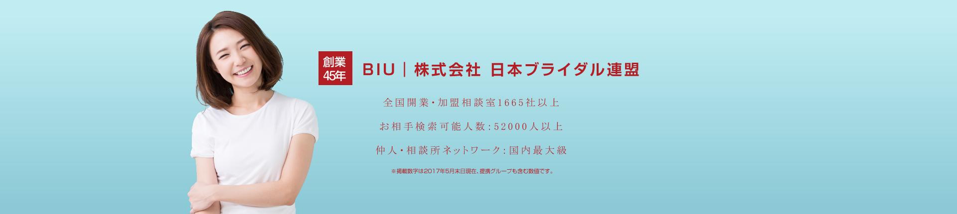 創業43年結婚相談所開業なら日本ブライダル連盟