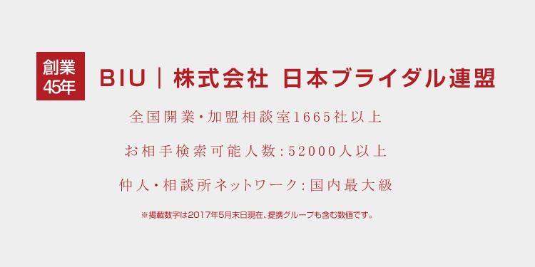 創業45年結婚相談所開業なら日本ブライダル連盟