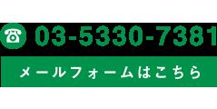 BIU|日本ブライダル連盟へのお問い合わせ
